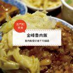 【西門町美食】金峰魯肉飯(附菜單、交通攻略&資訊) 魯肉飯愛好者不可錯過