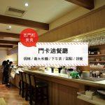 【西門町美食】門卡迪餐廳(附菜單、交通攻略&資訊) 焗烤/義大利麵/下午茶/甜點/排餐