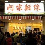 [Ximending] 아종면선 (메뉴, 교통 안내 및 정보 포함), 방문자가 Ximending에 와야하는 음식