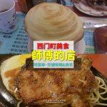 【西門町美食】師傅的店(附菜單、交通攻略&資訊)~在巷弄的好吃平價美食牛排