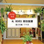 【西門町美食】AL REVÉS 顛倒餐廳(附菜單、交通攻略&資訊) 義大利麵/下午茶
