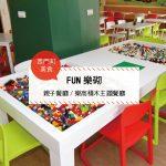【西門町美食】FUN樂砌(附菜單、交通攻略&資訊) 親子餐廳/樂高積木主題餐廳