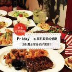【西門町美食】Friday's星期五美式餐廳(附菜單、交通攻略&資訊)派對慶生聚會的好選擇!