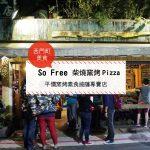 【西門町美食】So Free 柴燒窯烤 Pizza (附菜單、交通攻略&資訊) 平價窯烤素食披薩專賣店