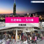 【交通攻略】台北車站到五分埔怎麼去呢?(營業時間、車程、票價說明超詳細整理說明)