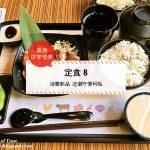 【美食-店家優惠】定食8—消費新品 送御守便利貼(6/22開始~送完為止)