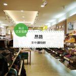 【鞋店-店家優惠】昂路—年中購物節(2017/06/23~2017/07/09)