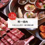 【美食-店家優惠】熊一燒肉—10成人以上同行,當日壽星免費(當日壽星)