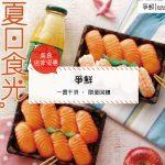 【美食-店家優惠】爭鮮 一貫干貝‧ 限量回饋(2017/6/1-2017/7/10)