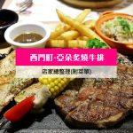 【西門町美食】苾亞朵炙燒牛排(附菜單、交通攻略&資訊) 重量級、份量大~CP值超高的雙拼牛排排餐選擇