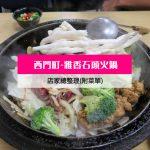【西門町美食】雅香石頭火鍋(附菜單、交通攻略&資訊) 古早味平價石頭火鍋