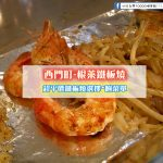 【西門町美食】根萊鐵板燒(附菜單、交通攻略&資訊) 超平價的鐵板燒選擇