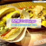 【西門町美食】CaliBurger(附菜單、交通攻略&資訊) 藝人梁靜茹開的漢堡店!號稱台灣最好吃的漢堡