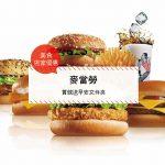 【美食-店家優惠】麥當勞—買就送早安文件夾(2017/5/3~2017/07/25)