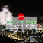 【AIR ASIA】吉隆坡、台北Taipei 單程機票。年假黃金期 最低只要RM269!