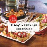 【美食-店家優惠】Friday's—TGI FRIDAYS™全新夏季新品上市!(2017/5/23~2017/7/31)