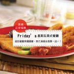 【美食-店家優惠】Friday's—TGI FRIDAYS™邀您歡慶美國國慶,美式漢堡全面買一送一!(7/4、7/11、7/18三個週二享優惠)