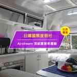 【台灣台東-住宿優惠】日暉國際度假村-Airstream 頂級露營車體驗(即日起至2017/12/31)