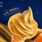 【美食-店家優惠】7-11-十勝生牛奶糖霜淇淋新上市(2017/9/27-2017/10/24)