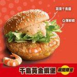 【美食-店家優惠】麥當勞 一「千島黃金蝦堡」期間限定登場(~2017/11/14)