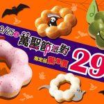 【美食-店家優惠】MisterDonut一指定波堤甜甜圈均一價(2017/10/21-2017/10/25)(價低者折扣並以五捨六入計算)