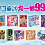 【美食-店家優惠】7-11-指定進口盒冰均一價99元(2017/9/27-2017/10/24)
