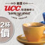 【美食-店家優惠】OK超商—咖啡大杯第2杯半價(2017/9/28-2017/10/25)