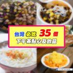 來台灣必吃的35種超好吃下午茶點心和飲品~你吃過幾樣呢?