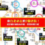 來台北必去的7個老街!超詳細交通指南攻略、營業時間介紹!真心推薦一定要去唷