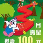 【台灣雲林-遊樂優惠】劍湖山世界 一 3月壽星優惠只要$100元