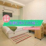 【台灣台南-住宿優惠】大東三宿Mishuku 一官網訂房$1180起! (~2018/05/02)