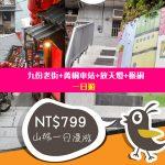 台北一日遊【九份老街+菁桐車站+放天燈+猴硐】每人只要$799~