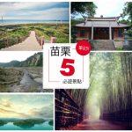 【苗栗】必遊5景點!台版的嵐山在苗栗~~~~