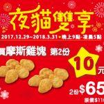 【美食-店家優惠】摩斯漢堡 一 夜貓雙享 摩斯雞塊第2份10元(~2018-03-31)