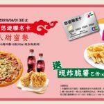 【美食-店家優惠】拿坡里披薩 一悠遊卡付款享優惠 (~2018-04-01)