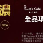 【超商-店家優惠】全家超商 一 咖啡第二杯7折 (~2018-3/13 )