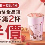 【超商-店家優惠】OK超商 一 咖啡新口味上市 大杯第二杯半價(~2018/03/14)