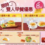 【美食-店家優惠】肯德基 一早餐雙人超值優惠餐8折起(2018/02/27-2018/04/09)