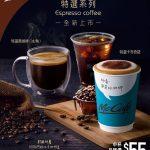 【美食-店家優惠】麥當勞 一 特選卡布奇諾、特選黑咖啡新上市 品嚐價55元