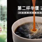 【超商-店家優惠】7-11超商一 咖啡中杯以上第二杯半價(2/21~3/6)、 大杯現萃茶(不含珍珠系列)第二杯半價(2/21~3/13)