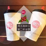 【飲料-店家優惠】85度C—週五咖啡日 中大杯咖啡第二杯半價(2018-01-05 ~ 2018-12-28)