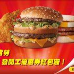 【美食-店家優惠】麥當勞一 發開工優惠券紅包囉! (~2018-03-27)