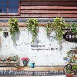 【台灣花蓮-住宿優惠】上海時光民宿 一《春季住宿優惠,荷包省最大》(~2018/06/30)