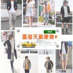 台灣ㄧ整年(1~12月)天氣與衣服穿搭攻略-南部篇