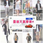 台灣ㄧ整年(1~12月)天氣與衣服穿搭攻略-北部篇