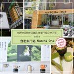 【台北东门站】Matcha One 永康街里日式小清新-抹茶控们的梦幻逸品-抹茶千层必吃不可!