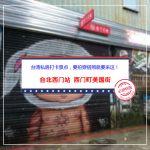 【台北西门站】【西门町美国街】台湾私房打卡景点,要拍穿搭照就要来这!