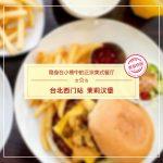 【台北西门站】【茉莉汉堡】隐身在小巷中的正宗美式餐厅