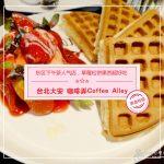 【台北大安】咖啡弄Coffee Alley(敦化店)-东区下午茶人气店,草莓松饼果然超好吃!