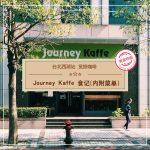 【台北西湖站】觉旅咖啡 Journey Kaffe 食记 (内附菜单)